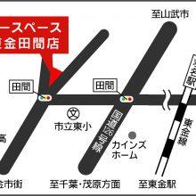 U-SPACE東金田間店