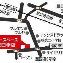 U-SPACE豊四季店