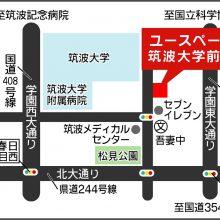 U-SPACE筑波大学前店MAP