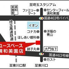 U-SPACE浦和美園店MAP