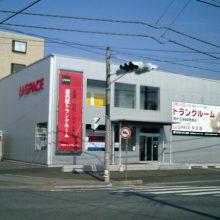 U-SPACE牛久店