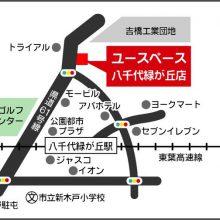 U-SPACE八千代緑が丘店